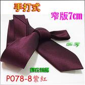 De-Fy 蝶衣精品 7cm窄版領帶.襯衫領帶結婚領帶.細格單色素面.手打式領帶~單件價P078-8紫紅色