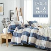 KISS U 水洗棉 藍白格紋 特大(6*7)棉被套 床套 枕頭套 被子 寢具  毯子
