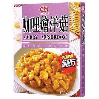 味王調理包-咖哩燴洋菇200g【康鄰超市】