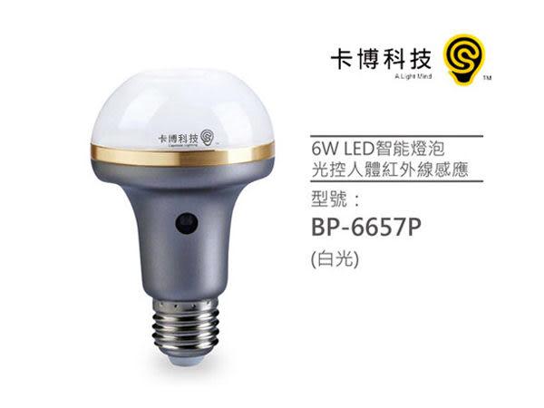 6W LED 紅外線人體感應球泡(白光) 燈泡 光線感應, 省電 節能 不曬黑【卡博科技】