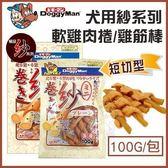 *WANG*日本Doggyman【犬用紗軟雞肉捲短切雞筋棒100g】