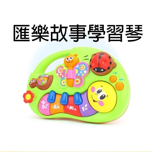 【南紡購物中心】【GCT玩具嚴選】匯樂故事學習琴 二合一音樂琴加故事機