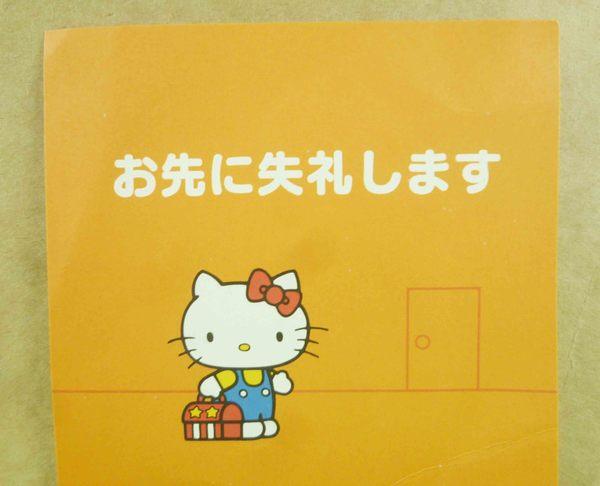 【震撼精品百貨】Hello Kitty 凱蒂貓~造型卡片-橘送禮