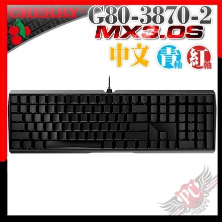 [ PC PARTY ] CHERRY 德國原廠 MX3.0S 側印 青軸 紅軸 中文 機械式鍵盤 CH-G80-3870-2