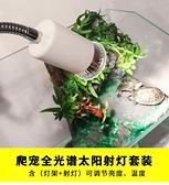 烏龜曬背燈uvb陸龜加溫uva龜缸太陽燈爬寵物加熱燈取暖燈泡三合一 艾家