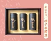 【柚子蔘禮盒】-台南麻豆特產 最佳伴手禮傳統喉糖 更勝八仙果羅漢果