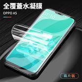 買一送一  OPPO A5 水凝膜 滿版 全覆蓋 防刮 隱形 保護膜 透明 軟膜 簡約 螢幕保護貼