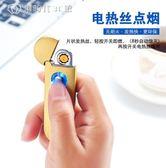 USB充電打火機防風創意個性小巧電熱絲點煙器男女士生日 中秋節好康下殺