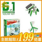 ✤宜家✤太陽能智慧6合1玩具組 動力 玩具套裝 腦力開發