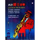 西洋爵士音樂CD (10片裝)...