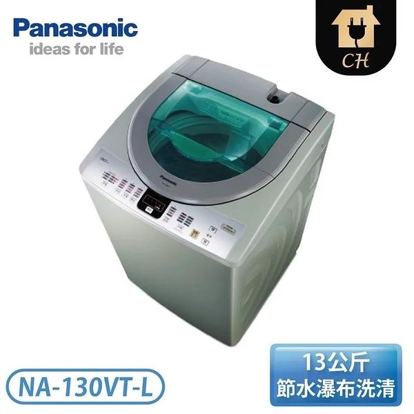 Panasonic 國際牌 13公斤 定頻單槽大海龍洗衣機-炫銀灰 NA-130VT-L
