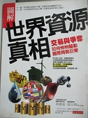 【書寶二手書T1/社會_DJY】圖解世界資源真相-交易與爭奪,如何悄悄驅動國際局勢巨變_日本資源