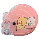 【東門城】華泰 K857 SG-1 角落小夥伴(粉) 半罩式安全帽 兒童帽