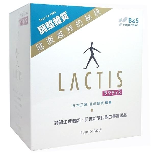 LACTIS~乳酸菌10ml×30支/盒~特惠中~