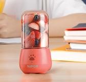 蘇泊爾榨汁機小型果汁杯便攜式攪拌奶昔迷你學生多功能隨行杯家用 小時光生活館