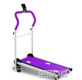 跑步機 跑步機家用款機小型迷你折疊式踏步機超靜音女運動健身房器材 雙12