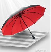 雙層全自動雨傘折疊加固十骨抗風大號男女商務雙人晴雨兩用三折傘 依凡卡時尚