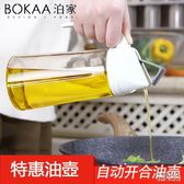 泊家自動開合裝油瓶玻璃防漏油罐廚房家用油壺大號醬油瓶醋瓶油瓶【交換禮物】
