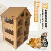 多層組裝豪華大型貓別墅爬架 瓦楞紙超大貓窩自制DIY貓跳台貓跳台 3C優購igo