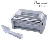 Marcato Atlas 150  Raviolini 切麵器 製麵機配件 義大利製
