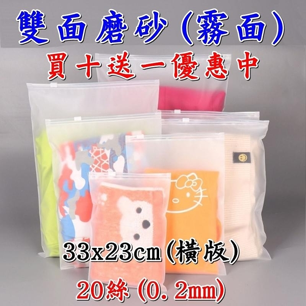 【JIS】PGMM3323 旅行收納袋 33*23cm 橫版 夾鏈袋 拉鏈袋 雙層磨砂 防塵袋 密封袋