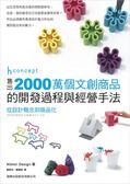 (二手書)h concept 售出 2000 萬個文創商品的開發過程與經營手法