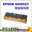 促銷價~USAINK ~EPSON S050523 高容量黑色相容碳粉匣   適用 M1200