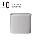 公司貨【正負零±0】7.5坪適用 空氣清淨機 XQH-X020 (白色)
