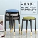 家用圓凳沙發板凳懶人矮凳 輕奢網紅椅小凳子北歐餐桌凳高簡約ins NMS【樂事館新品】