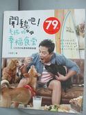 【書寶二手書T7/寵物_YEA】開動吧!毛孩的幸福食堂:江宏恩的私房狗狗鮮食餐_江宏恩