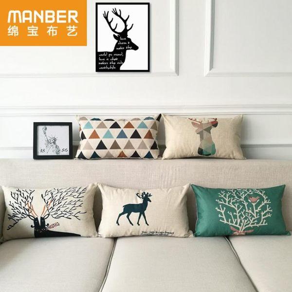 北歐現代簡約長方形布藝棉麻沙發抱枕靠墊套辦公室腰枕腰靠枕含芯RM