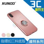 XUNDD iPhone 7 Plus / 8 Plus 共用 維特系列三料磁吸指環扣底殼 *可直接吸附磁吸支架*