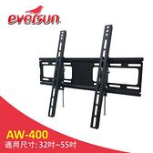 Eversun AW-400/32-55吋可調式電視掛架 電視架 電視 架 螢幕架 壁掛架