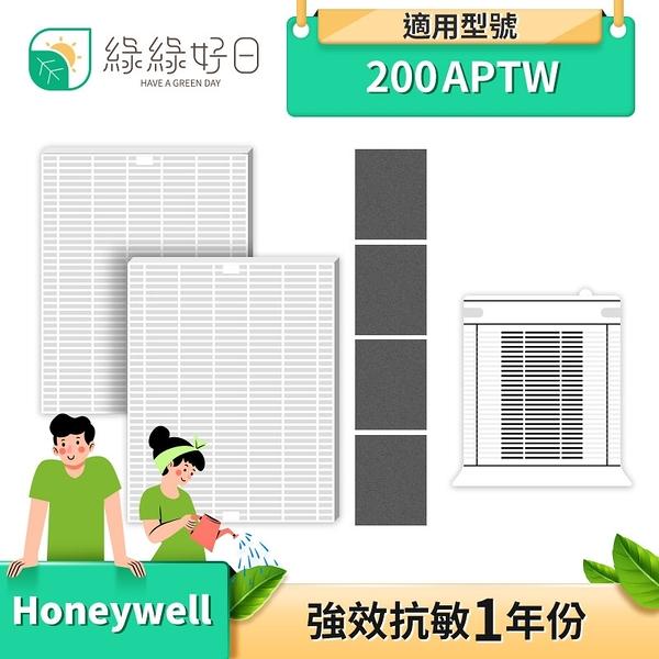 綠綠好日 抗敏 一年份濾芯濾網組 適 HONEYWELL HPA-200APTW 空氣清淨機