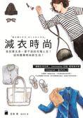 (二手書)減衣時尚:告別買太多、 穿不到的屯積人生! 迎向簡單時尚新生活!
