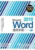 Microsoft Word 2010使用手冊