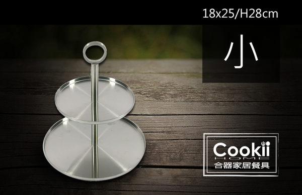 【Cookii Home.合器】質感下午茶點心盤組.27Ci0363-1【二層ST點心盤組.小】18x25/H28cm