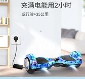 平衡車 智慧自電動平衡車成年成人代步平行車雙輪兩輪 萬寶屋