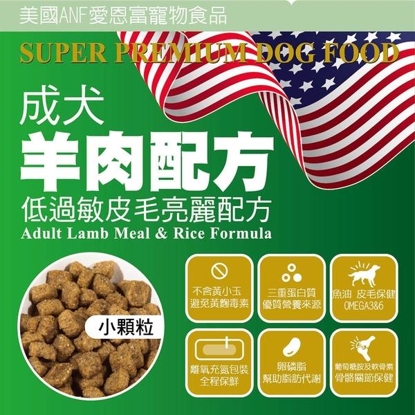 ANF 成犬羊肉配方〈小顆粒〉3kg【TQ MART】