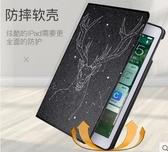 ipad保護套iPad保護套Air2殼蘋果9.7英寸2017版平板電腦 聖誕節