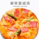 瑪莉屋口袋比薩pizza【豪華夏威夷披薩】薄皮/一入