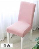 椅套 椅子套墊子靠背一體北歐風格 布藝餐廳餐桌椅套罩通用 【快速出貨八折鉅惠】