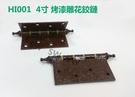 HI001 4 ×4 x2.0mm烤漆雕花鉸鏈(1付2片)後鈕 4英吋鉸鍊 王冠頭 活頁 附螺絲 一般木門適用