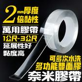 強力奈米無痕雙面膠【MM090】強力黏著 不留殘膠 可水洗 重複使用 1m