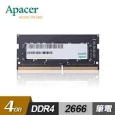 【Apacer 宇瞻】DDR4 2666 4GB 筆記型記憶體