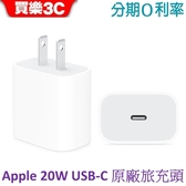 現貨 APPLE 20W USB-C 電源轉接器 (APPLE 原廠 Type C 旅充頭) 公司貨 A2305