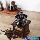 咖啡機 Mongdio復古手磨咖啡機家用手搖咖啡豆研磨機小型手動粉碎研磨器 星河光年