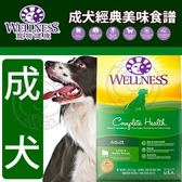 【zoo寵物商城】Wellness寵物健康》成犬經典美味食譜-5lb/2.26kg