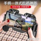 手機吃雞神器刺激戰場游戲手柄手游輔助器和平精英蘋果專用安卓機械按鍵 名購居家