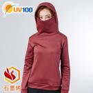 UV100 防曬 抗UV 石墨烯遠紅蓄熱舒毛連帽面罩上衣-女